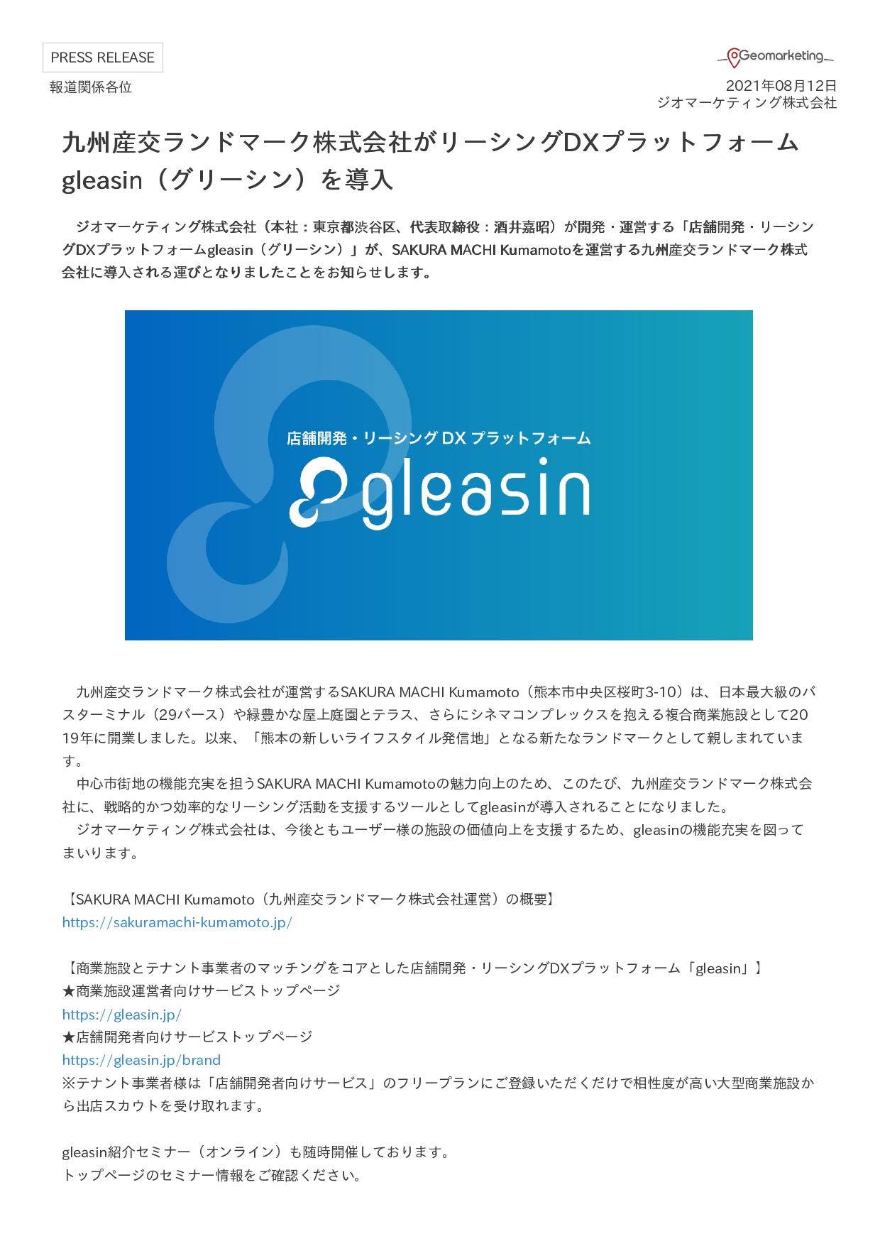 20210812_PRTimesプレスリリース_九州産交ランドマーク株式会社-1