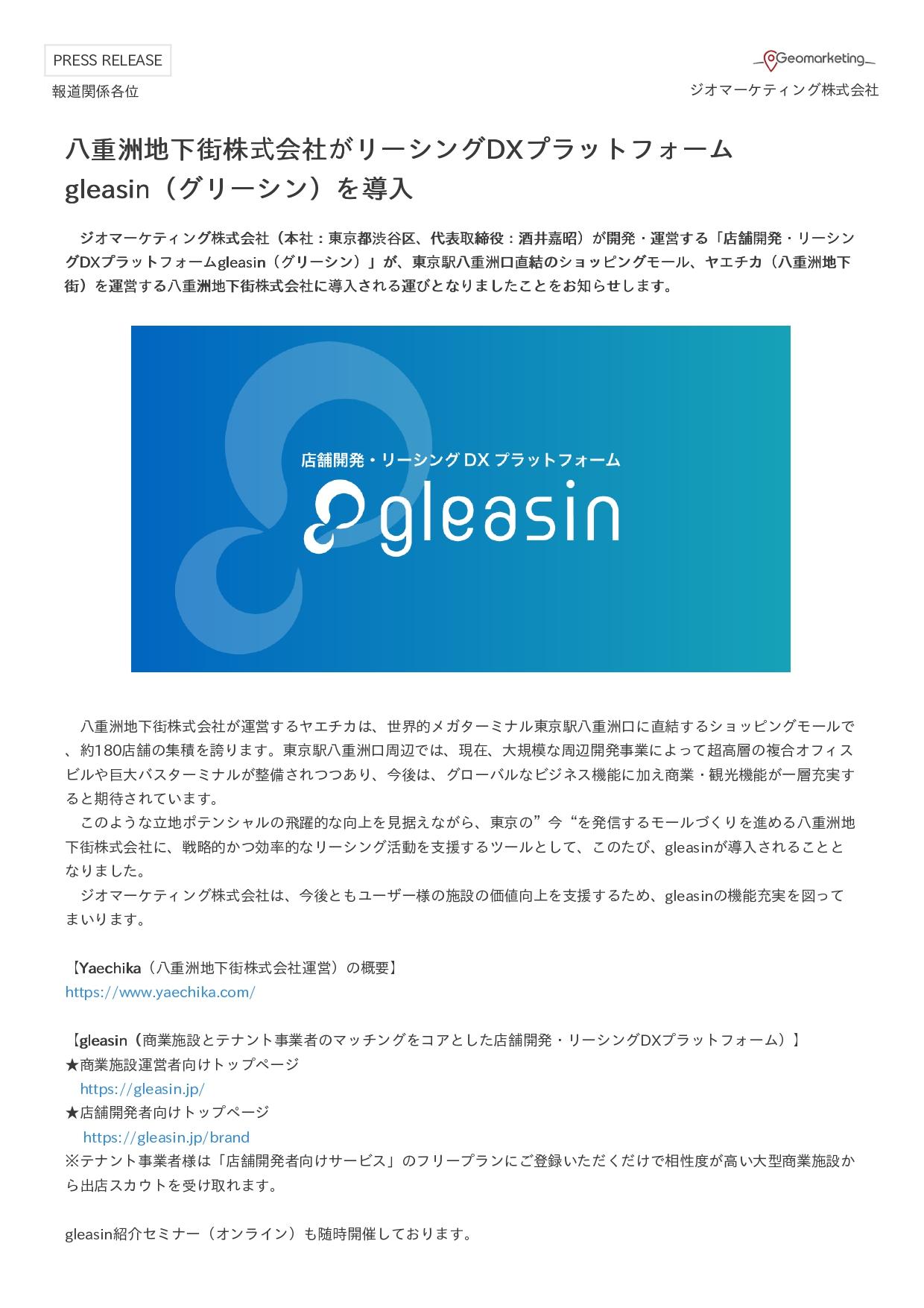 20210831_PRTimesプレスリリース_八重洲地下街株式会社-1