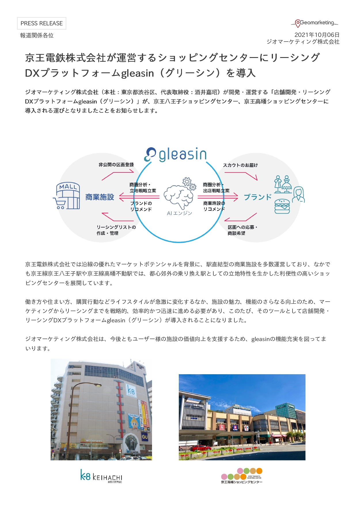 PRTimes_プレスリリース_京王電鉄